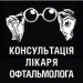 Клиника - Частный кабинет офтальмолога Адамчук Л.А. ( Kovalskyis Optical Space) . Онлайн запись в клинику на сайте Doc.ua (044) 337-07-07