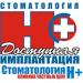 Клиника - Стоматология Н+. Онлайн запись в клинику на сайте Doc.ua (056) 784 17 07