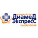 Клиника - Диамед-экспресс. Онлайн запись в клинику на сайте Doc.ua (044) 337-07-07