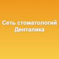 Клиника - Сеть стоматологий «Денталика». Онлайн запись в клинику на сайте Doc.ua (051) 271-41-77