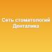 Клиника - Сеть стоматологий «Денталика» на Васляева. Онлайн запись в клинику на сайте Doc.ua (051) 271-41-77