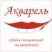 Клиника - Акварель, студія стоматології та ортодонтії. Онлайн запись в клинику на сайте Doc.ua 38 (032) 247-05-05