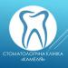 Клиника - Стоматологічна клініка «Камелія». Онлайн запись в клинику на сайте Doc.ua 38 (032) 247-05-05