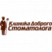 Клиника - Доброго Стоматолога. Онлайн запись в клинику на сайте Doc.ua (044) 337-07-07