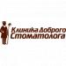 Клиника - Клиника Доброго Стоматолога. Онлайн запись в клинику на сайте Doc.ua (044) 337-07-07