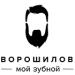 Клиника - Ворошилов Мой Зубной. Онлайн запись в клинику на сайте Doc.ua (067) 337-07-07