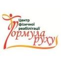 Клиника - Центр фізичної реабілітації Формула руху на Стрийській. Онлайн запись в клинику на сайте Doc.ua (032) 253-07-07