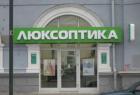 Офтальмологический кабинет «Люксоптика» Офтальмологический кабинет Люксоптика на Пушкинской. Онлайн запись в клинику на сайте Doc.ua 38 (057) 782-70-70
