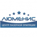 Клиника - Люменис, центр лазерной эпиляции на м. Научная. Онлайн запись в клинику на сайте Doc.ua 38 (057) 782-70-70