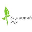 Клиника - Оздоровительный центр кинезитерапии «Здоровий Рух» на Позняках. Онлайн запись в клинику на сайте Doc.ua (044) 337-07-07