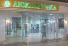 Офтальмологический кабинет «Люксоптика». Онлайн запись в клинику на сайте Doc.ua (041) 255 37 07