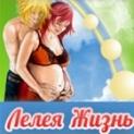 Клиника - Лелея жизнь, клуб осознанного родительства. Онлайн запись в клинику на сайте Doc.ua 38 (057) 782-70-70