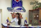 АМД Лаборатории. Онлайн запись в клинику на сайте Doc.ua (048)736 07 07