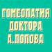 Клиника - Гомеопатія від Попових на Гарматній. Онлайн запись в клинику на сайте Doc.ua (044) 337-07-07