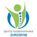 Клиника - Eurospine, центр позвоночника. Онлайн запись в клинику на сайте Doc.ua (061) 709 17 07