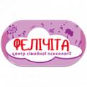 Клиника - Фелічіта, центр сімейної психології. Онлайн запись в клинику на сайте Doc.ua (044) 337-07-07