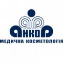 Клиника - Анкор, медицинская косметология. Онлайн запись в клинику на сайте Doc.ua (044) 337-07-07