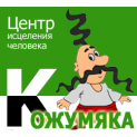 Клиника - Центр исцеления человека Кожемяка. Онлайн запись в клинику на сайте Doc.ua (044) 337-07-07