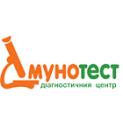 Лаборатория - Иммуно-Тест. Онлайн запись в лабораторию на сайте Doc.ua (056)785 07 07
