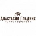 Клиника - Частный психотерапевтический кабинет Гладких Анастасии. Онлайн запись в клинику на сайте Doc.ua (048)736 07 07