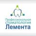 Клиника - Профессиональная стоматология Лемента. Онлайн запись в клинику на сайте Doc.ua (057) 781 07 07