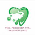 Клиника - Медичний центр «Репобона». Онлайн запись в клинику на сайте Doc.ua (0342) 54-37-07