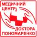 Клиника - Медицинский центр доктора Пономаренко. Онлайн запись в клинику на сайте Doc.ua (056) 784 17 07