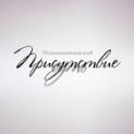 Клиника - Психологический клуб «Присутствие». Онлайн запись в клинику на сайте Doc.ua 38 (057) 782-70-70