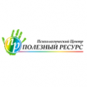 Клиника - Частный психологический кабинет Руслана Ткачука в центре «Полезный ресурс». Онлайн запись в клинику на сайте Doc.ua (051) 271-41-77