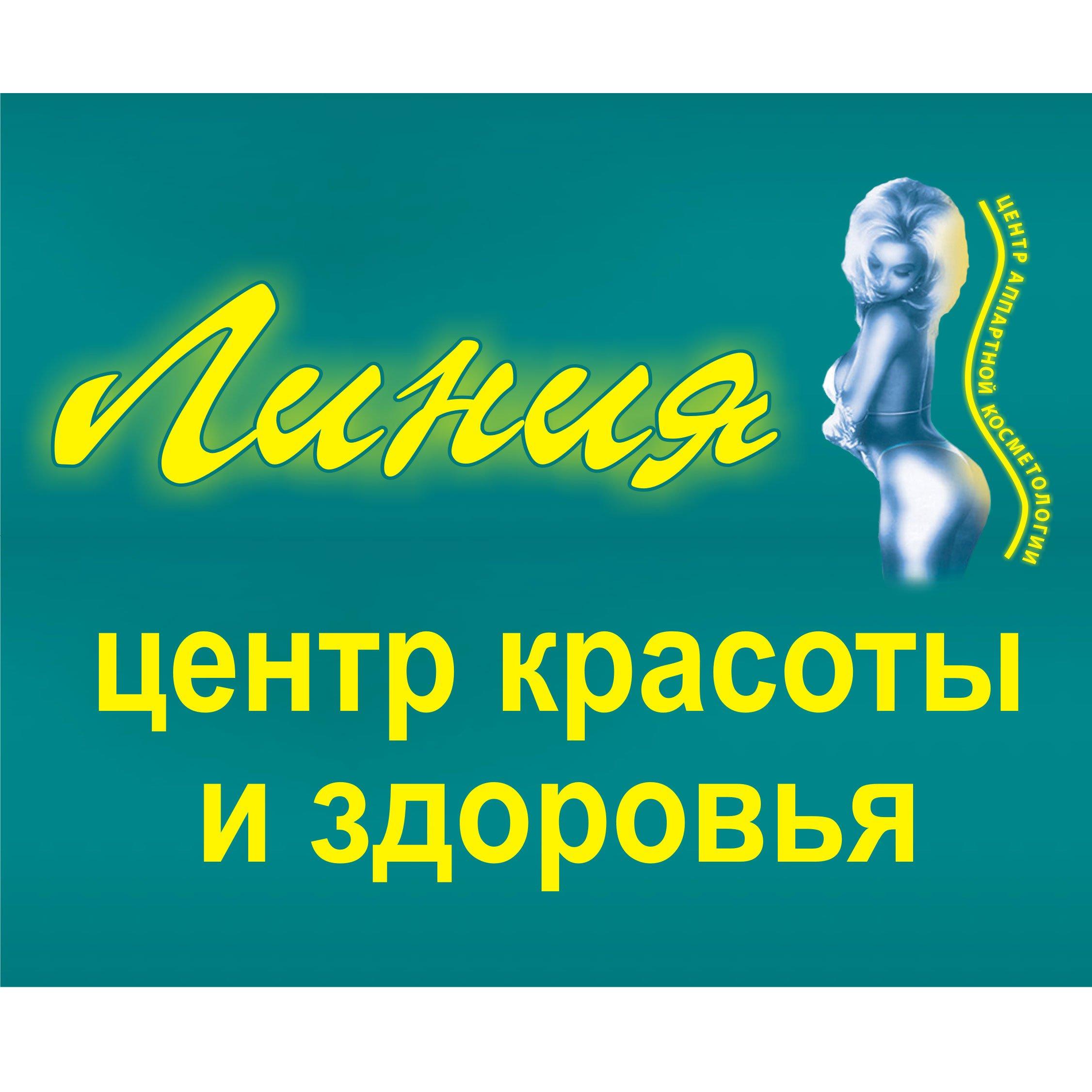 Диагностический центр - Центр красоты и здоровья «Линия». Онлайн запись в диагностический центр на сайте Doc.ua (056) 784 17 07