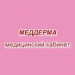 Клиника - Кабінет Меддерма на Сумгаїтській. Онлайн запись в клинику на сайте Doc.ua 38 (047) 250-83-50