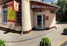 Кабінет дерматовенерології MV Private Center («МВ Приват Центр»). Онлайн запись в клинику на сайте Doc.ua (043) 269-07-07