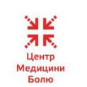 Клиника - «Центр Медицины Боли». Онлайн запись в клинику на сайте Doc.ua (044) 337-07-07
