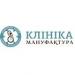 Клиника - Клиника «Мануфактура». Онлайн запись в клинику на сайте Doc.ua (044) 337-07-07