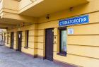 Стоматология Profident (Профи Дент). Онлайн запись в клинику на сайте Doc.ua (044) 337-07-07
