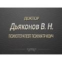 Клиника - Кабинет частного психотерапевта – доктора Дьяконова В. Н.. Онлайн запись в клинику на сайте Doc.ua (044) 337-07-07
