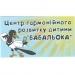 Клиника - Центр гармонійного развитку дитини и батьків «Бабальока». Онлайн запись в клинику на сайте Doc.ua (044) 337-07-07