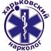 Клиника - Медицинский центр наркологической и психологической помощи «Харьковский нарколог». Онлайн запись в клинику на сайте Doc.ua (057) 781 07 07