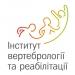 Клиника - Институт вертебрологии и реабилитации. Онлайн запись в клинику на сайте Doc.ua (044) 337-07-07