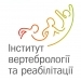 Клиника - Институт вертебрологии и реабилитации на Багговутовской. Онлайн запись в клинику на сайте Doc.ua (044) 337-07-07