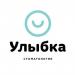 Клиника - Стоматология «Улыбка». Онлайн запись в клинику на сайте Doc.ua (048)736 07 07