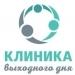Клиника - Клиника выходного дня. Онлайн запись в клинику на сайте Doc.ua (044) 337-07-07