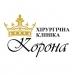 Клиника - Хірургічна клініка «Корона». Онлайн запись в клинику на сайте Doc.ua (032) 253-07-07