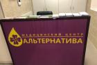 Альтернатива, медицинский центр Альтернатива, медицинский центр на ул. Некрасовская. Онлайн запись в клинику на сайте Doc.ua (044) 337-07-07