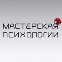 Клиника - Мастерская психологии. Онлайн запись в клинику на сайте Doc.ua (044) 337-07-07