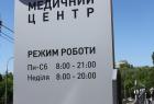 R+ Medical Network R+ Medical Network на ул. Касияна. Онлайн запись в клинику на сайте Doc.ua (044) 337-07-07
