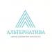 Клиника - Кабинет психолога центра «Альтернатива». Онлайн запись в клинику на сайте Doc.ua (044) 337-07-07