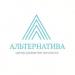 Клиника - Альтернатива, центр розвитку особистості. Онлайн запись в клинику на сайте Doc.ua (044) 337-07-07