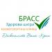 Клиника - БРАСС. Здоровая кожа. Онлайн запись в клинику на сайте Doc.ua 38 (0342) 73-50-39