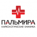 Клиника - Наркологическая клиника «Пальмира». Онлайн запись в клинику на сайте Doc.ua (044) 337-07-07